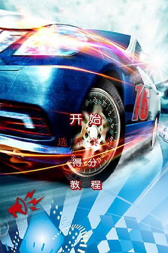 【免費賽車遊戲App】极速狂飙-APP點子