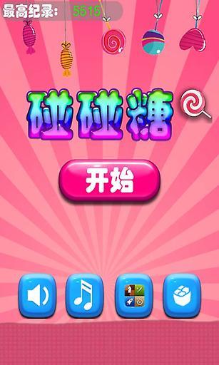 踫踫餹 踫踫餹下載 踫踫餹手機版下載 免費手機遊戲下載