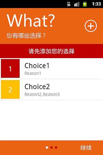 玩生活App 决策助手免費 APP試玩