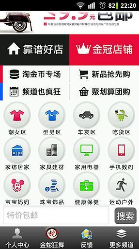 【免費購物App】聪明购物-APP點子