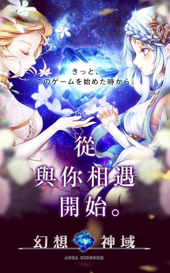 幻想神域:起源女神 台服版