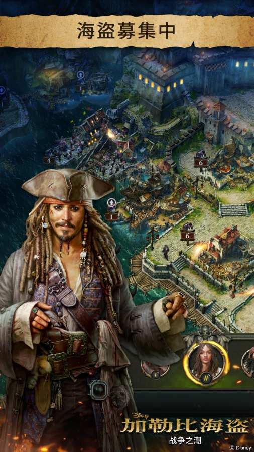 加勒比海盗: 战争之潮截图1