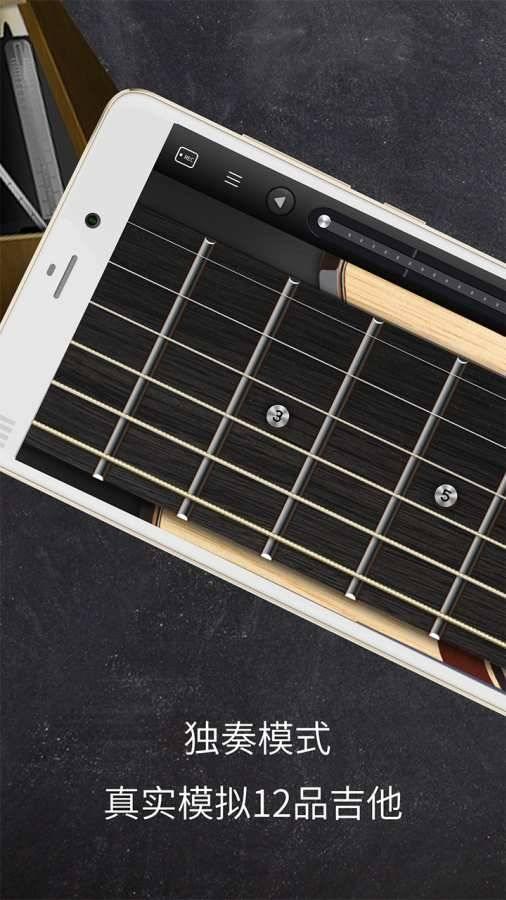和弦吉他截图0