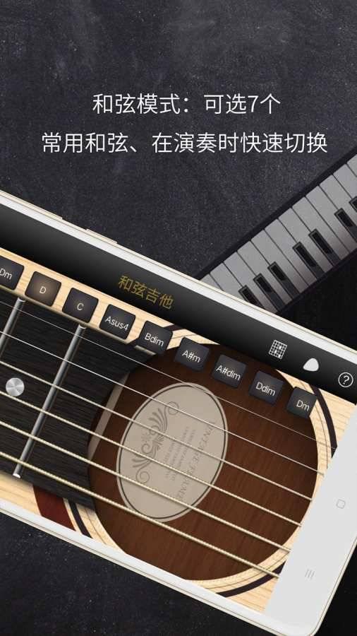 和弦吉他截图1