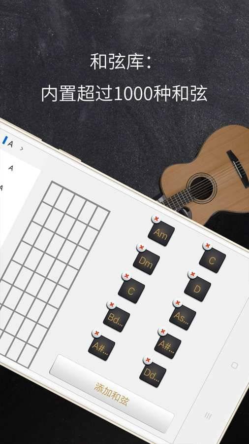 和弦吉他截图2