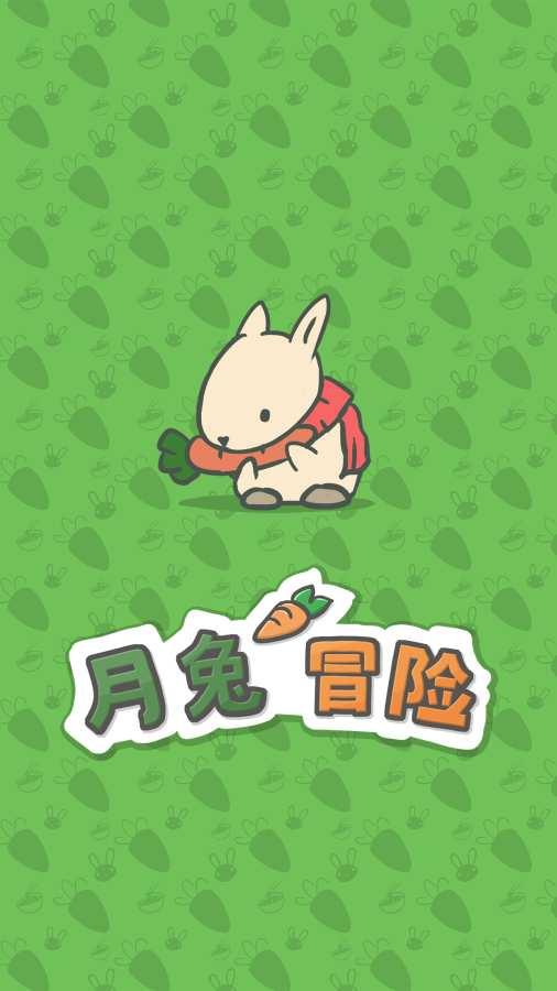 月兔冒险截图0
