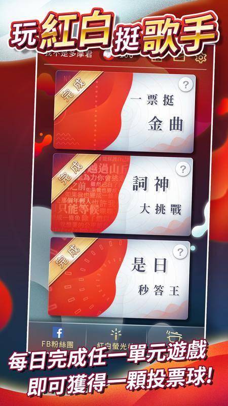 台視紅白─台視《超級巨星紅白藝能大賞》
