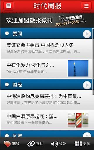时代周报 書籍 App-愛順發玩APP