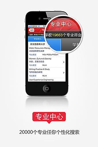【免費生產應用App】中英网UKER.net – 英国留学必备客户端!-APP點子