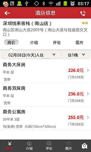 土椒酒店-艺龙.携程.旅游.机票.高铁.如家.开房.7天