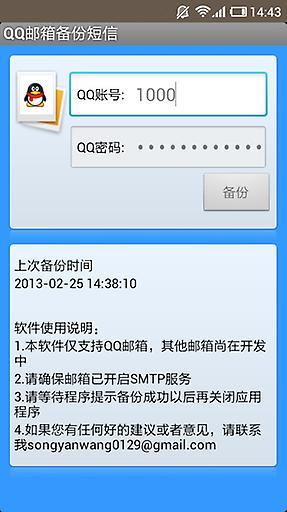 QQ邮箱备份软件