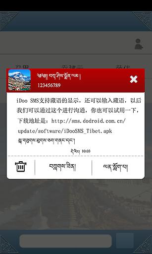 iDoo短信_英藏版