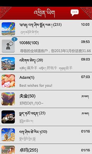 iDoo短信_英藏版截图1