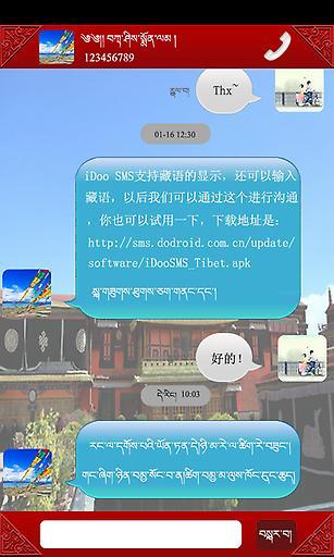 iDoo短信_英藏版截图2