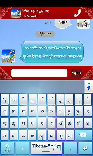 iDoo短信_英藏版截图3