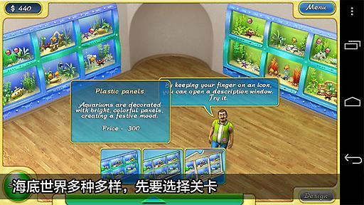热带鱼商店2截图1