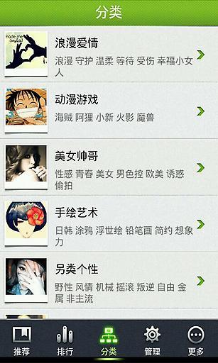 【免費工具App】禁果的诱惑桌面主题—魔秀-APP點子