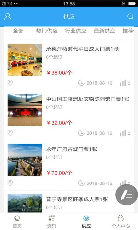 河北旅游度假平台截图2