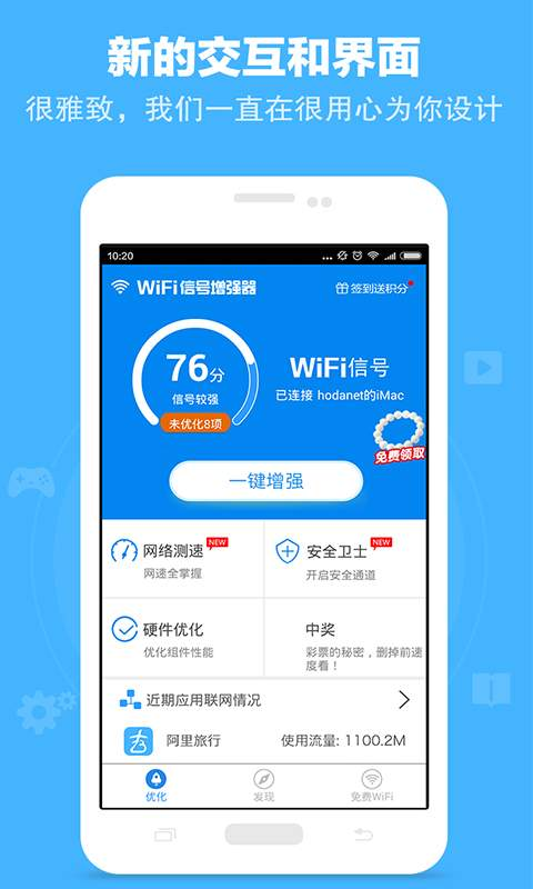 WiFi信号增强器截图4