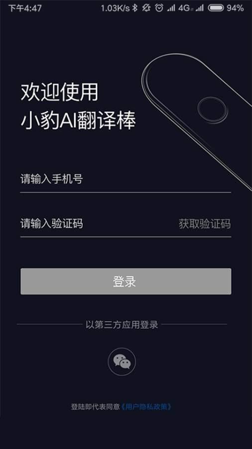 小豹AI翻译棒