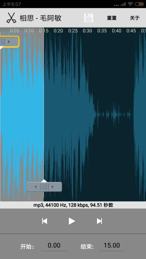 音频剪辑专业版截图2