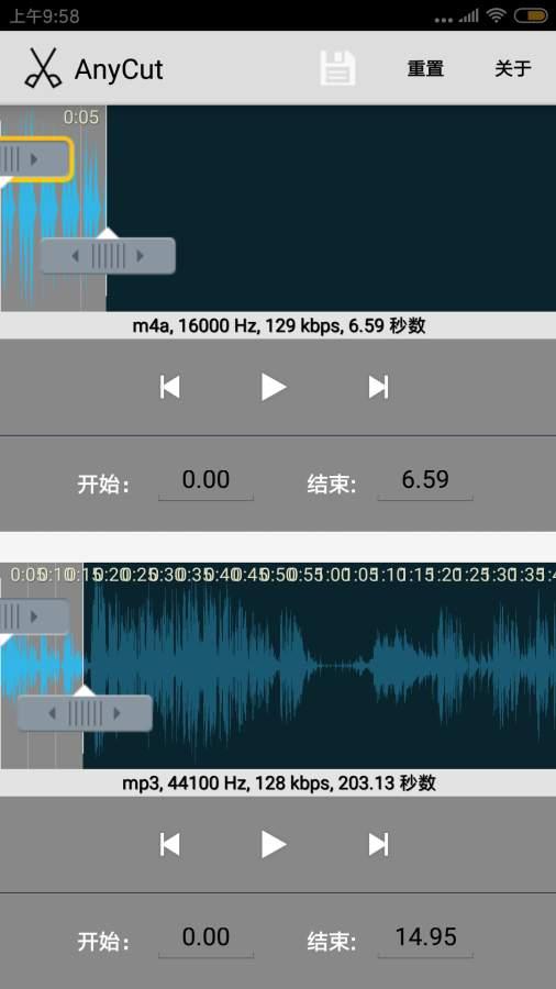 音频剪辑专业版截图4