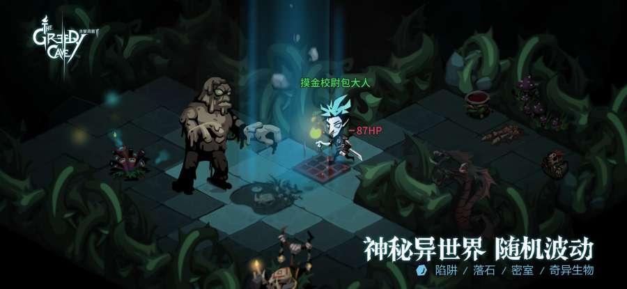 贪婪洞窟2:时空之门截图2