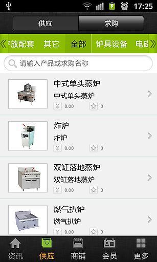 中国厨具门户