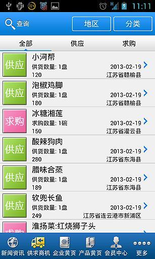 连云港美食 生活 App-癮科技App
