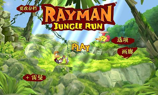 雷曼:丛林探险