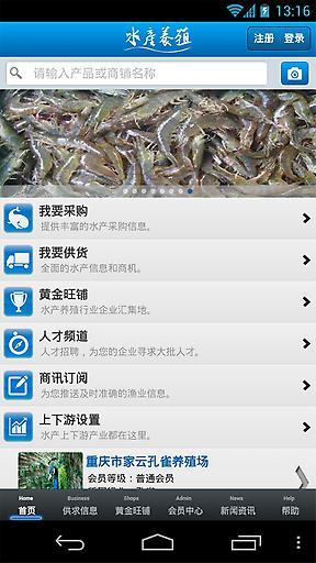 中国水产养殖平台