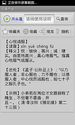 成語大全_四字成語_在線成語詞典_成語查詢
