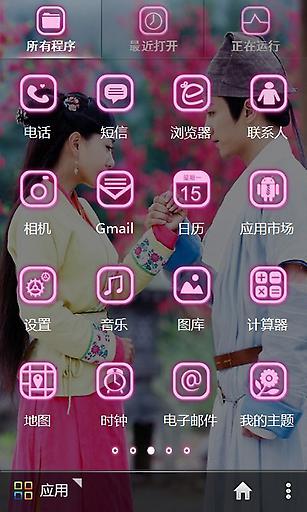 工具必備免費app推薦|笑傲江湖之华山情線上免付費app下載|3C達人阿輝的APP