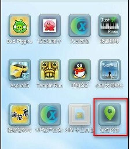 手机终端定位软件