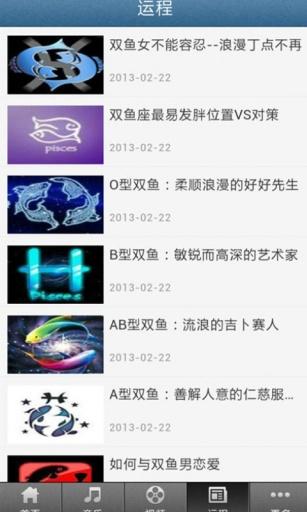 双鱼座音乐密语 媒體與影片 App-癮科技App