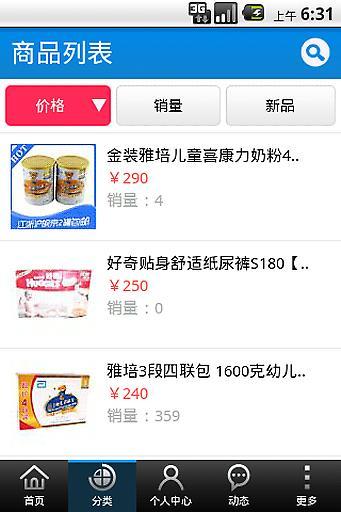 玩購物App|郑家量贩店免費|APP試玩