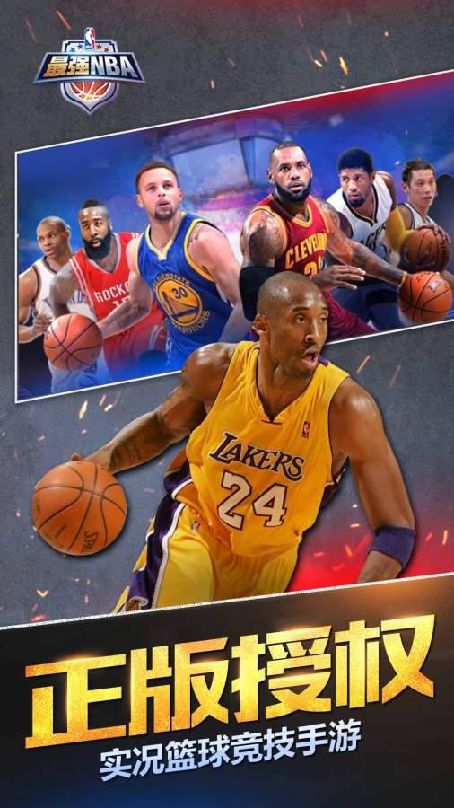 最強NBA截圖1