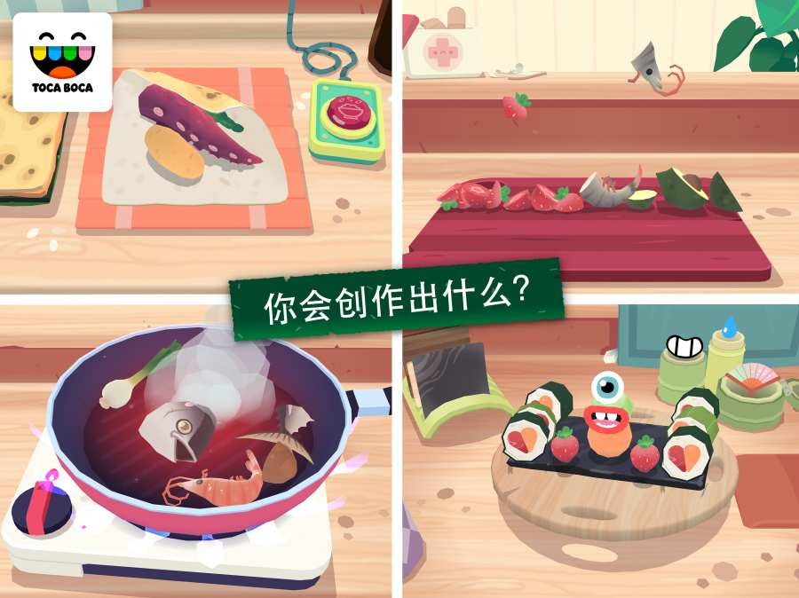 托卡小厨房寿司截图2