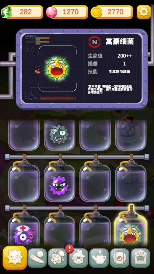超级蘑菇VS细菌截图3