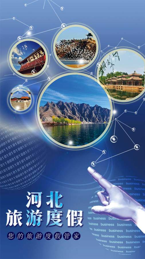 河北旅游度假行业平台
