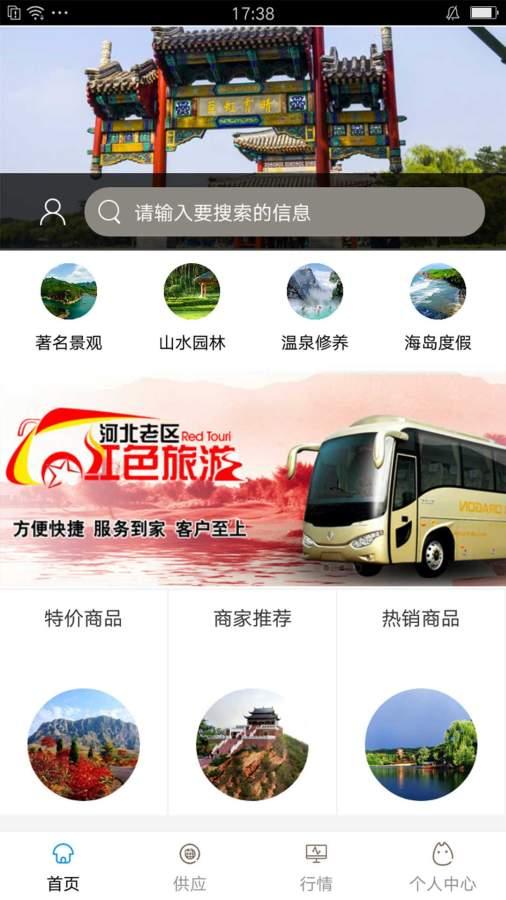 河北旅游度假行业平台截图2