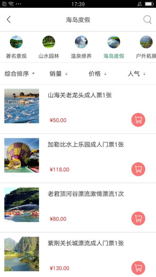 河北旅游度假行业平台截图3