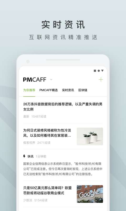 PMCAFF互联网产品社区