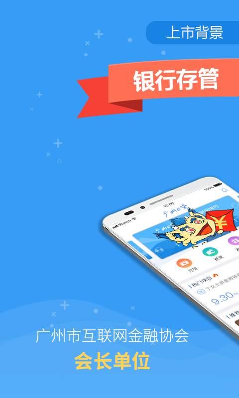 广州e贷-P2P网贷