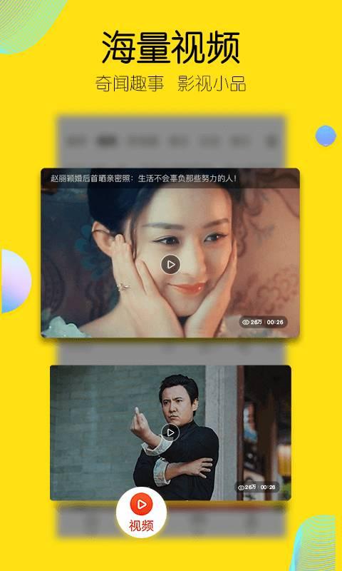 搜狐新闻截图3
