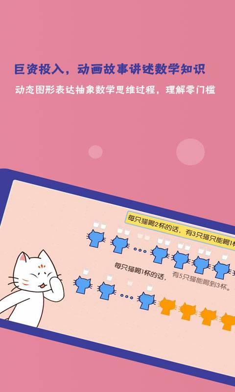 彩虹奥数小学版截图2
