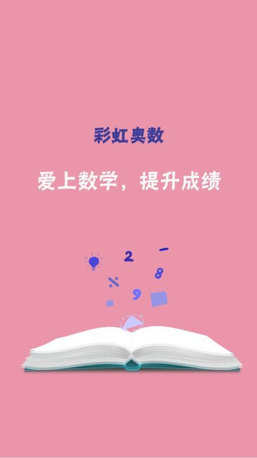 彩虹奥数小学版截图3