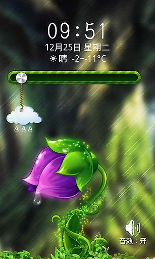 雨荷-360锁屏主题