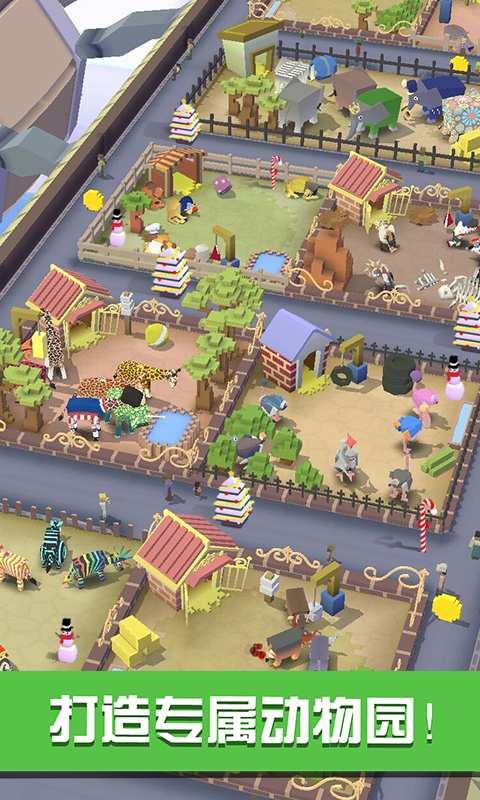 疯狂动物园截图3