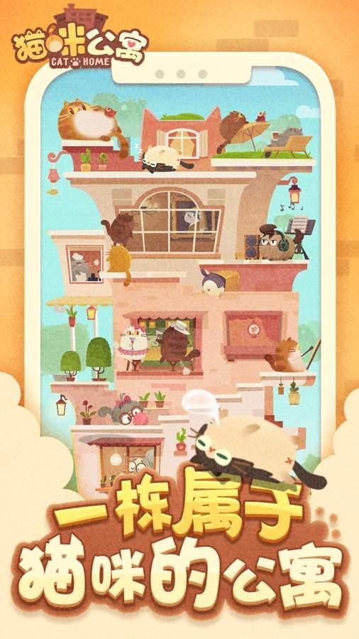 猫咪公寓 测试版截图1